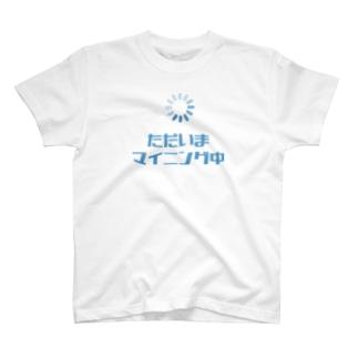 マイニング T-shirts