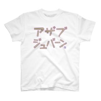 アザブジュバーン T-shirts