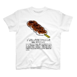 ぐんま県銘菓生態図鑑 T-shirts