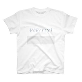 なかなか言えない大事なことTシャツ T-shirts