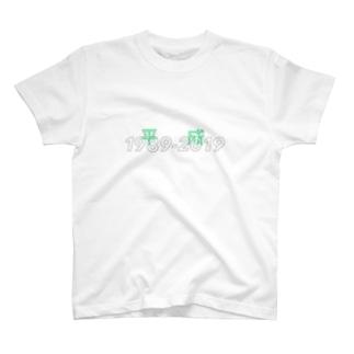 ザ・平成 T-shirts