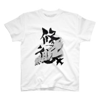 修行僧のための T-shirts