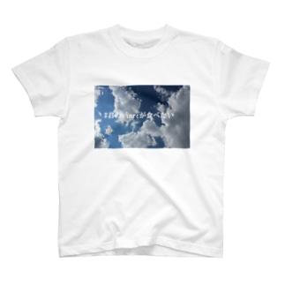 君食べ_vim T-shirts