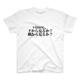 vimrc、下から見るか、横から見るか T-shirts