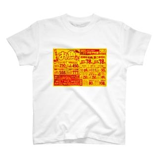 どこぞのチラシ T-shirts