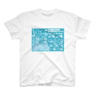 どこぞのチラシ(空色) T-shirts