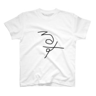 るす T-shirts
