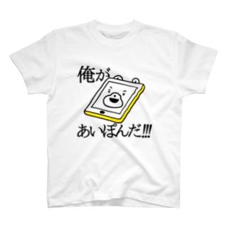 あつかまくんの俺があいぽんだ! T-shirts