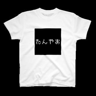 XIDOOONのたんやお T-shirts