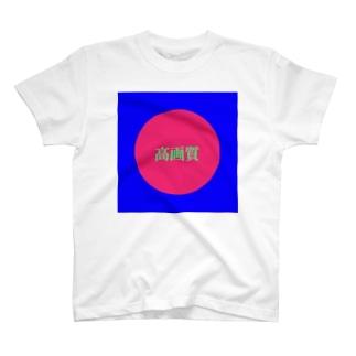 低画質な高画質 T-shirts