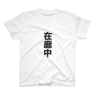 在廊中に着るTシャツ T-shirts
