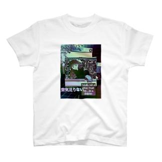 空気足りない T-shirts