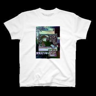 おいしい体育の空気足りない T-shirts