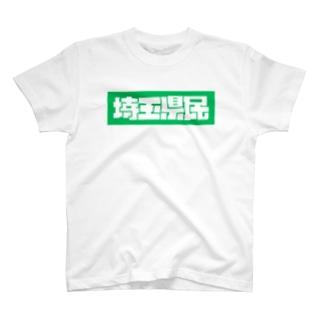 埼玉県民 T-shirts