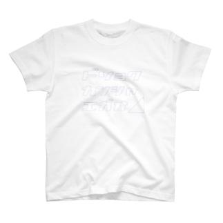 人生上り坂 T-shirts