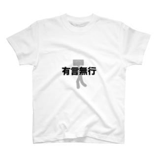 有言無行 Tシャツ T-shirts