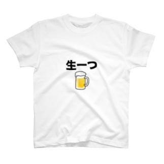 生一つ Tシャツ T-shirts