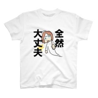 全然大丈夫じゃない T-shirts