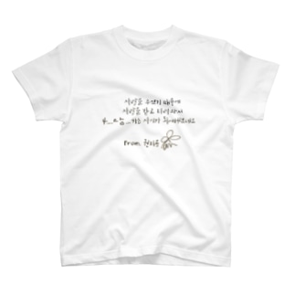 loved_gd2 T-shirts