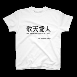 名言屋の敬天愛人 T-shirts