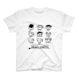 他人の金でお寿司たべたい T-shirts