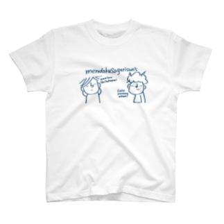 めんどくさがりさんず T-shirts