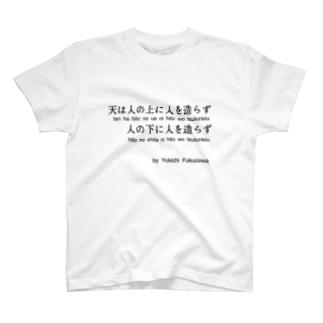 学問のすゝめ T-shirts