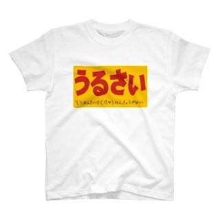 うるさい T-shirts