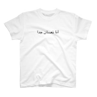 アラビア語グッズ algabaの「マジで眠い」 T-shirts