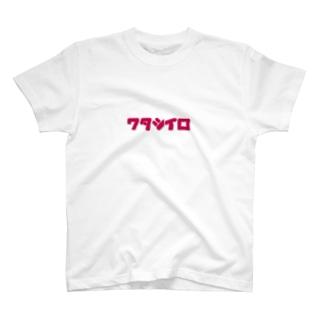 ワタシイロ T-shirts
