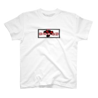 椎茸愚連隊 T-shirts