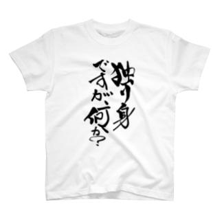 独り身ですが、何か? T-shirts