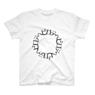 #ダサT ヘビロテといえば... T-shirts