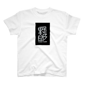 YAROU CAMP -野郎- 004 T-shirts
