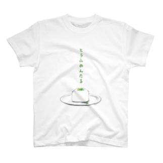 とうふめんたる T-shirts