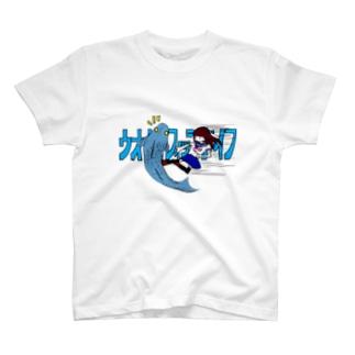 ウオウオフィッシュライフ T-shirts