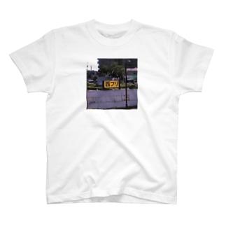 西フリ T-shirts