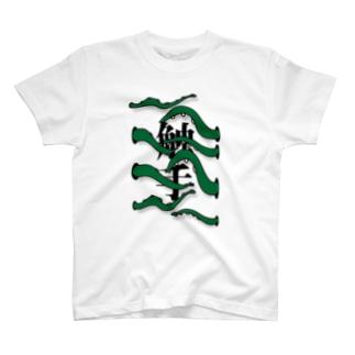 触手 T-shirts