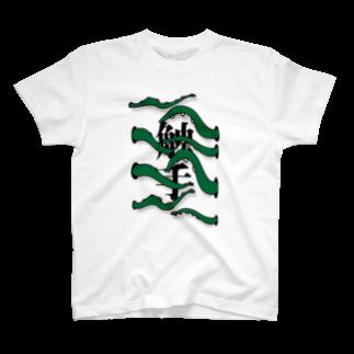 イングキューソの触手 T-shirts