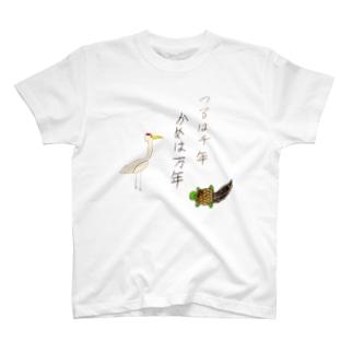 子のつるかめ T-shirts