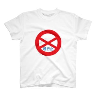 通行止め T-shirts