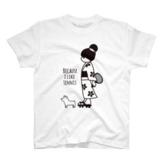 テニスが好きだから T-shirts