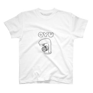 お湯Tシャツ Tシャツ
