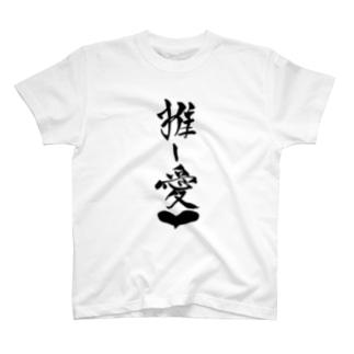 推し愛♡ T-shirts