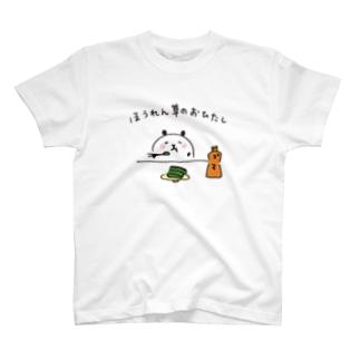 ほうれん草のおひたし T-shirts