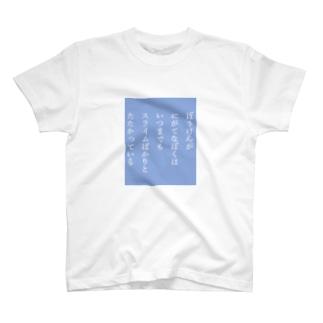 スライム-ブルー T-shirts
