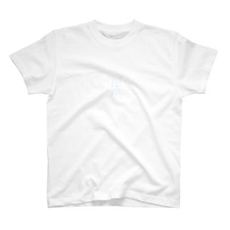 涙 T-shirts