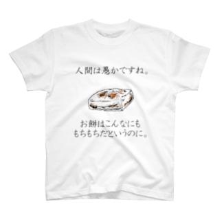 もちもちお餅 T-shirts