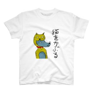 猫をかぶるクッズ T-shirts