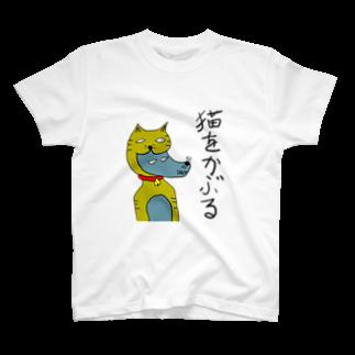 ゆた屋の猫をかぶるクッズ T-shirts